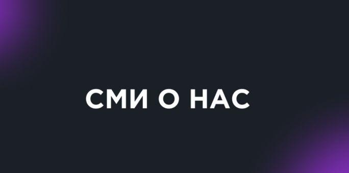 СМИ о Нас: МС.Today о Megasite
