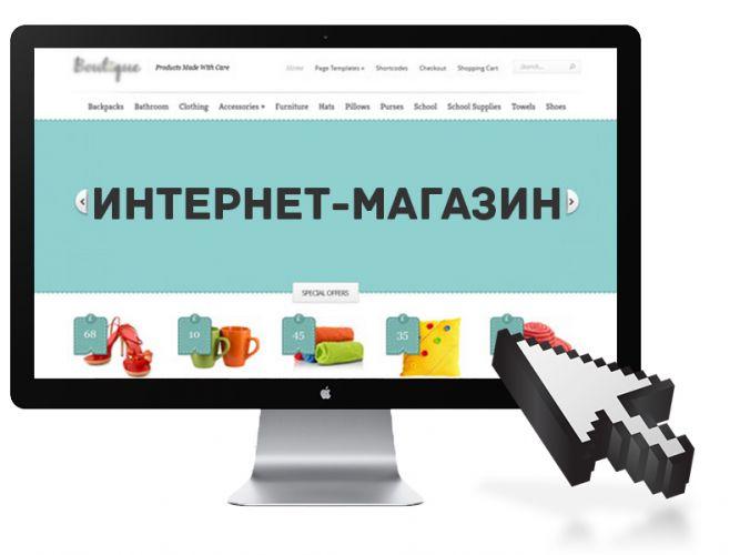 Начало разработки вашего интернет-магазина