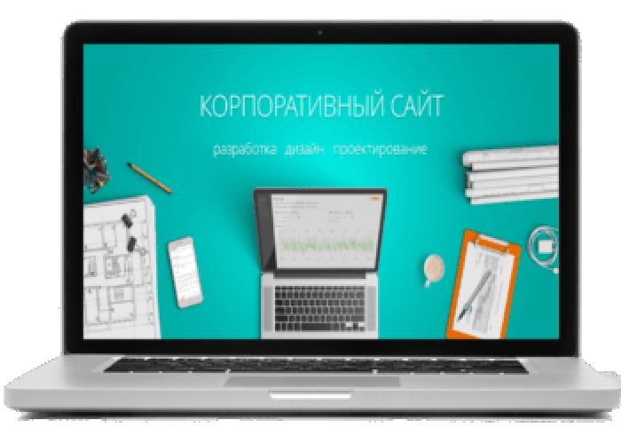 Разработка корпоративного сайта начинается с технического задания