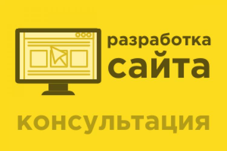 Консалтинг по разработке сайтов