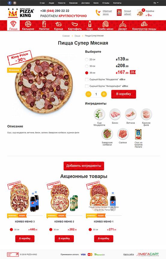 Pizza king (внутренние страницы)