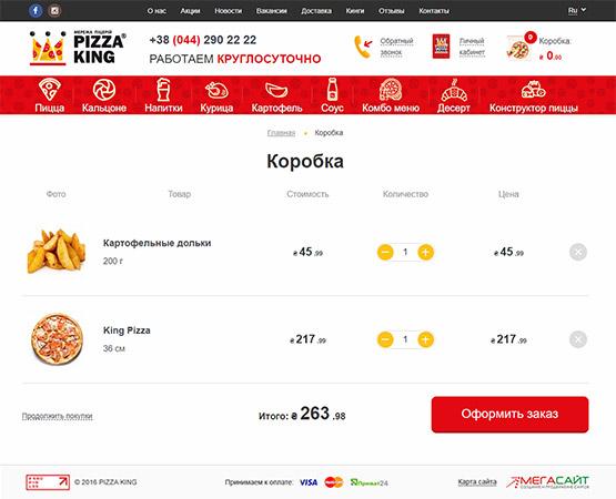 pizza king - корзина