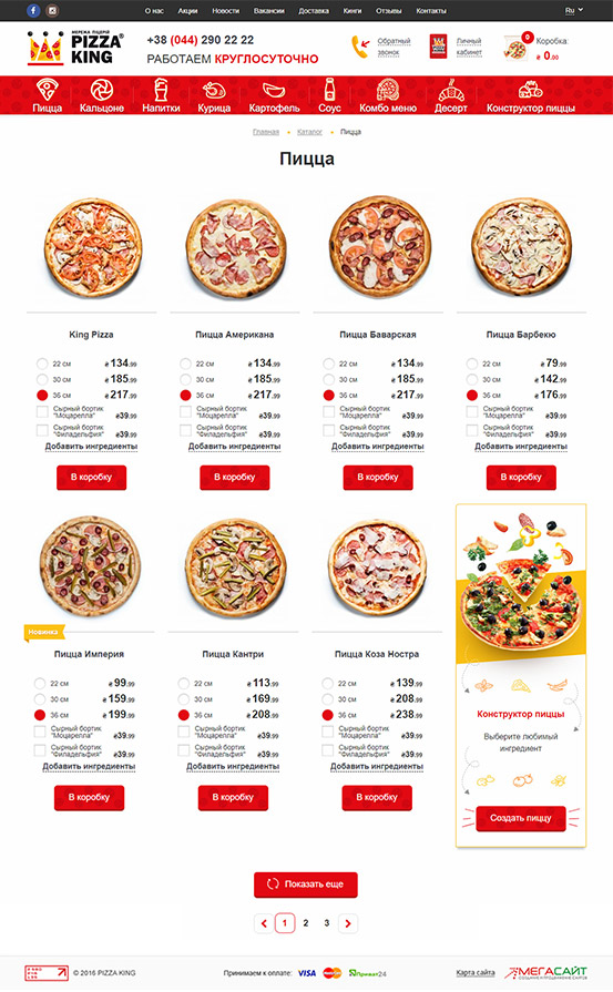 pizza king - каталог